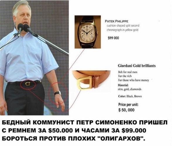 """Симоненко убегает с первомайского митинга: """"Сдохни падло!"""" - Цензор.НЕТ 4588"""